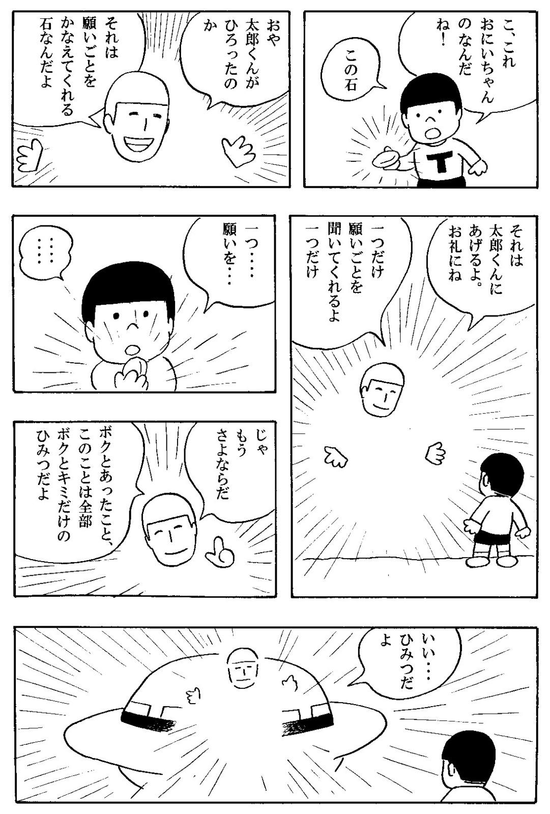 マンガ太郎の画像 p1_31