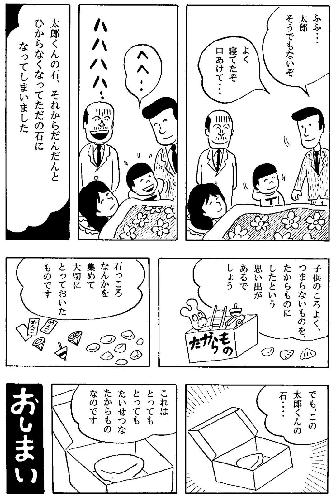マンガ太郎の画像 p1_32